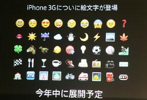 sk_iphone_02.jpg