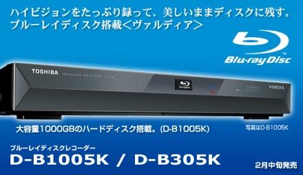 d-b1005k_d-b305k-new.jpg