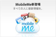 promo_mobileme_20080609.jpg